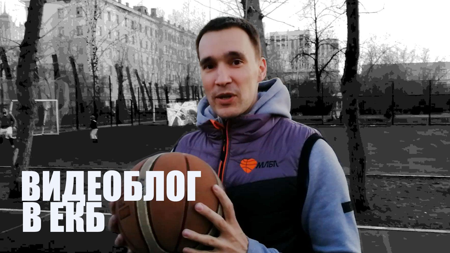 Видеоблог в Екатеринбурге. Битва за Урал, Brandnew Park, баскетбольный ЕКБ глазами москвича