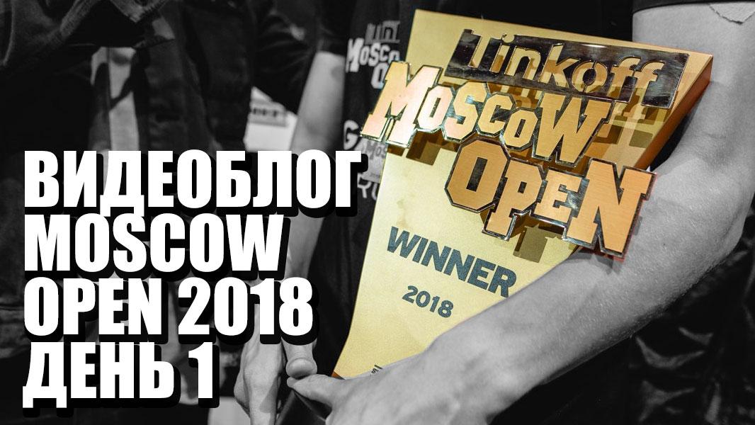 Видеоблог Slamdunk.ru. Москва. Moscow Open 2018. День 1