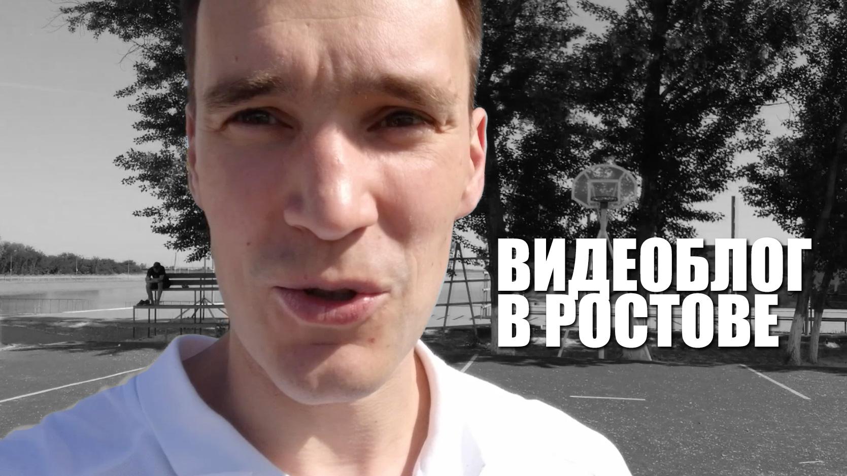 Видеоблог в Ростове-На-Дону. Лучший финал, осмотр баскетбольного хозяйства и наследие Чемпионата Мира