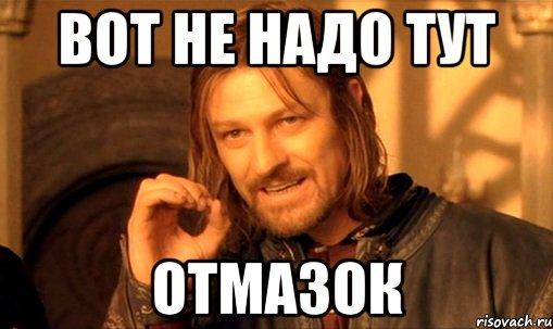 nelzya-prosto-tak-vzyat-i-boromir-mem_52921795_orig_.jpg.5e7646c0d1b711d4a03e5bed5409bf39.jpg