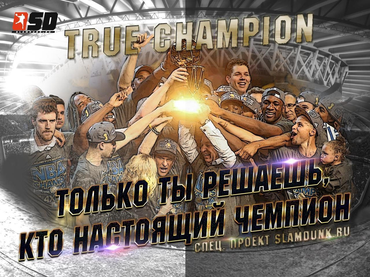 """Проект """"True Champion"""" по версии Slamdunk.ru! Выбери настоящего чемпиона!"""
