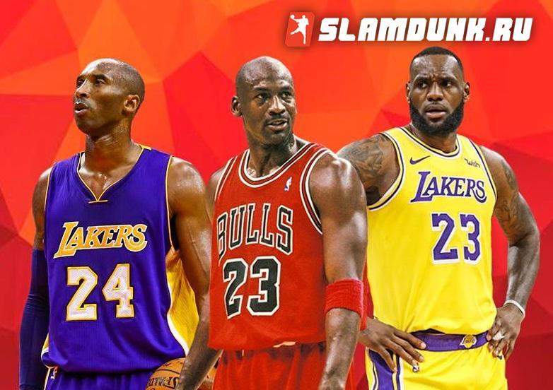 Топ 5 игроков в истории NBA по версии Slamdunk.ru