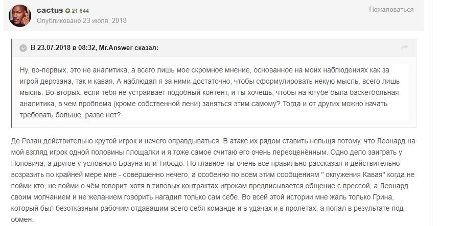 Opera Снимок_2019-06-08_231404_www.slamdunk.ru.png