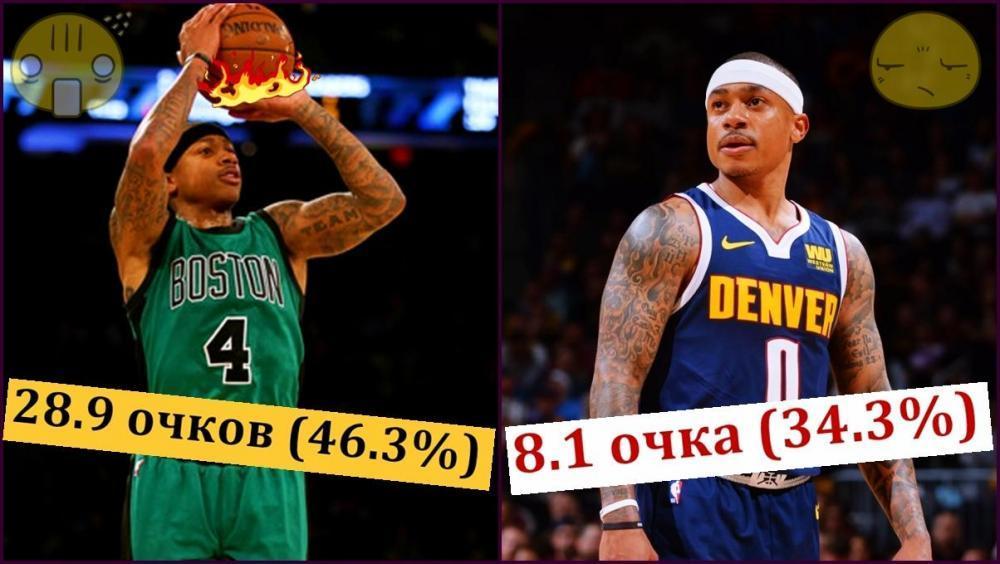 А ведь совсем недавно Айзея Томас был королём Бостона и кандидатом на MVP!