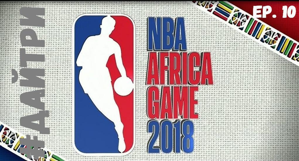 NBA AFRICA GAMES - БАСКЕТБОЛ И БЛАГОТВОРИТЕЛЬНОСТЬ