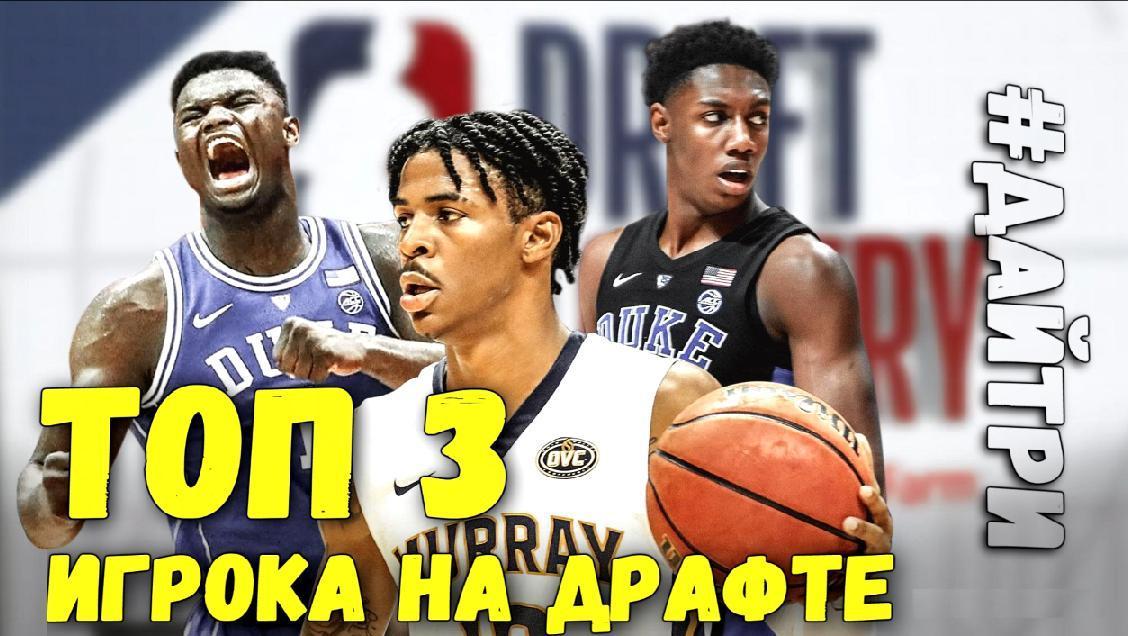 ТОП-3 ГОТОВЫЕ ЗВЕЗДЫ НА ДРАФТЕ НБА 2019