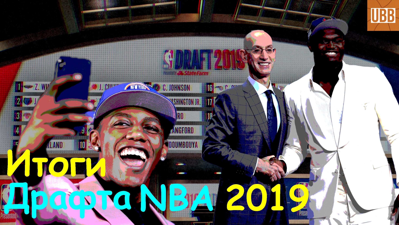Драфт NBA 2019. Главные события и итоги