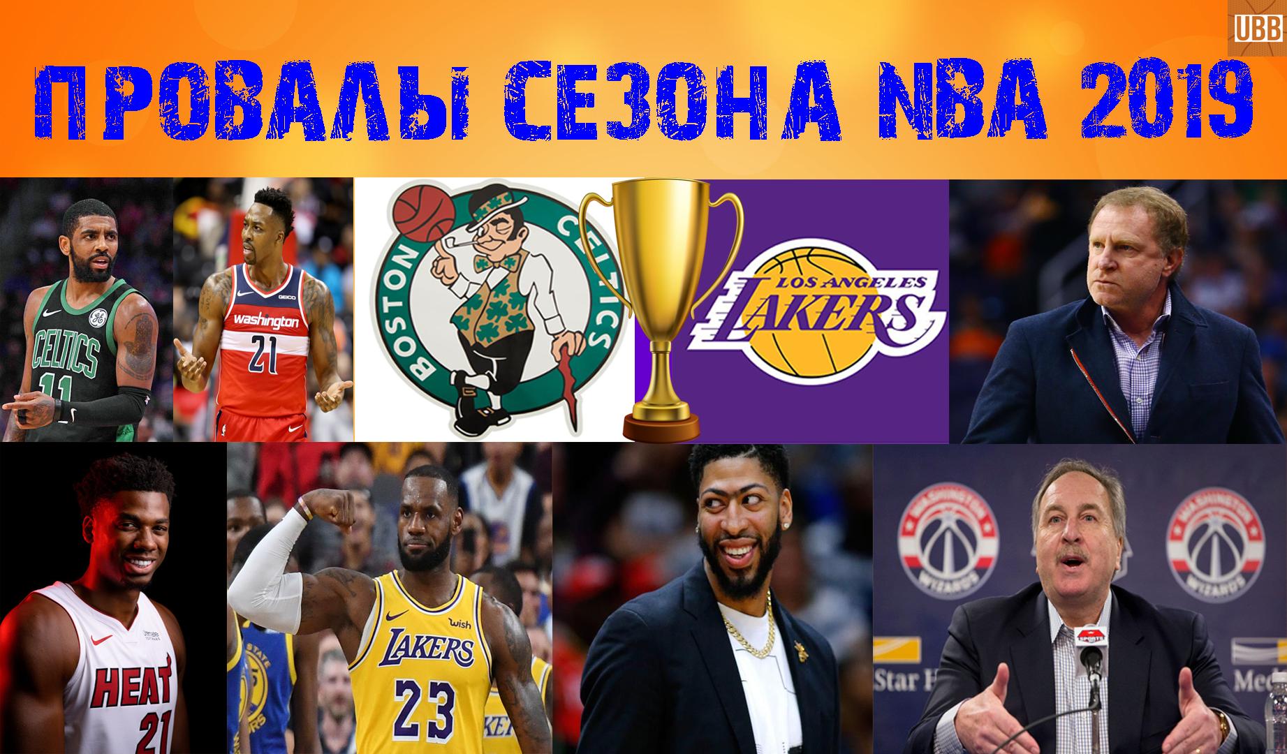 Провалы сезона NBA 2019. Вспоминаем Самые Яркие Фейлы уходящего сезона с юмором.