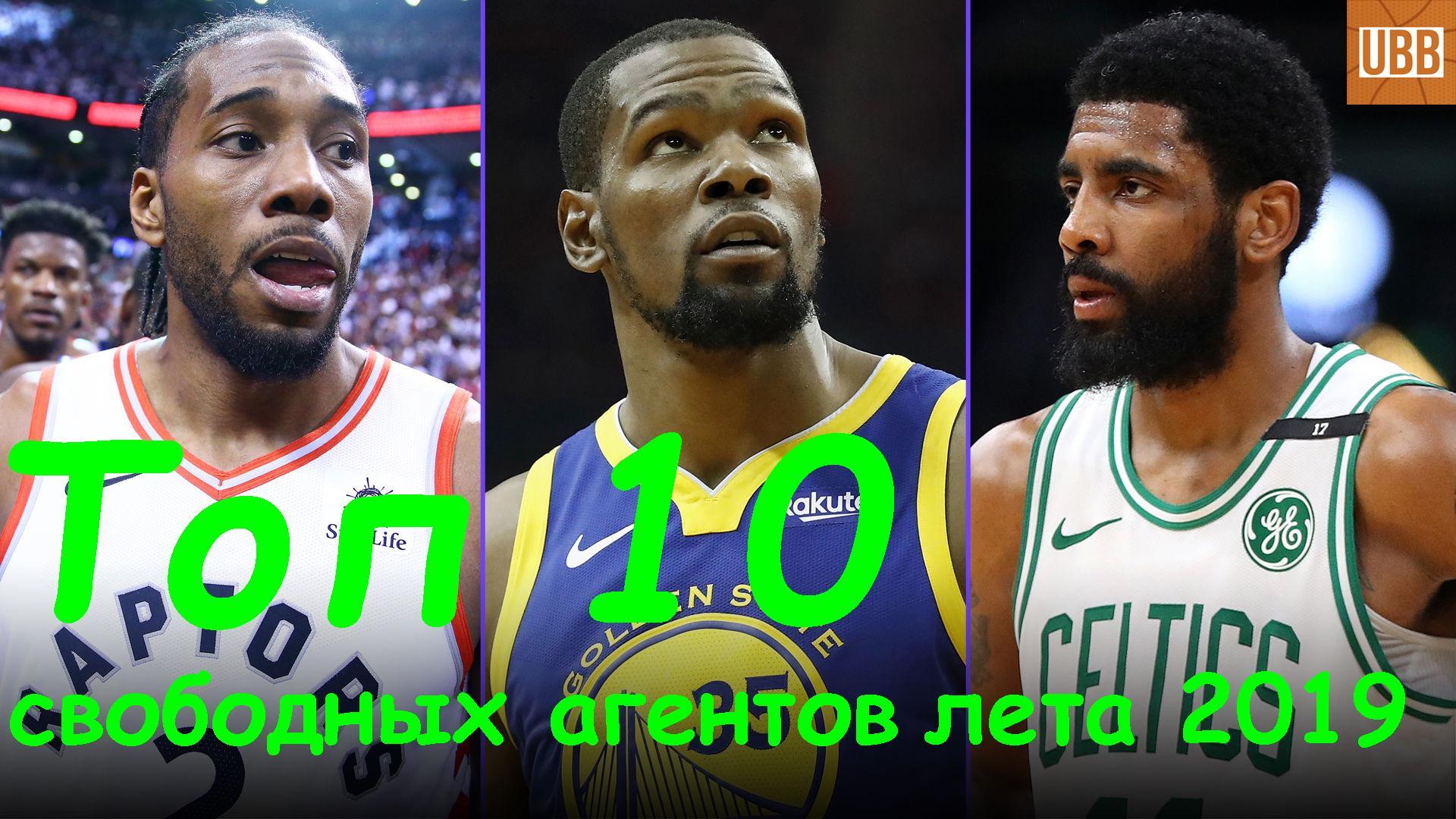Топ 10 Свободных Агентов NBA Лета 2019