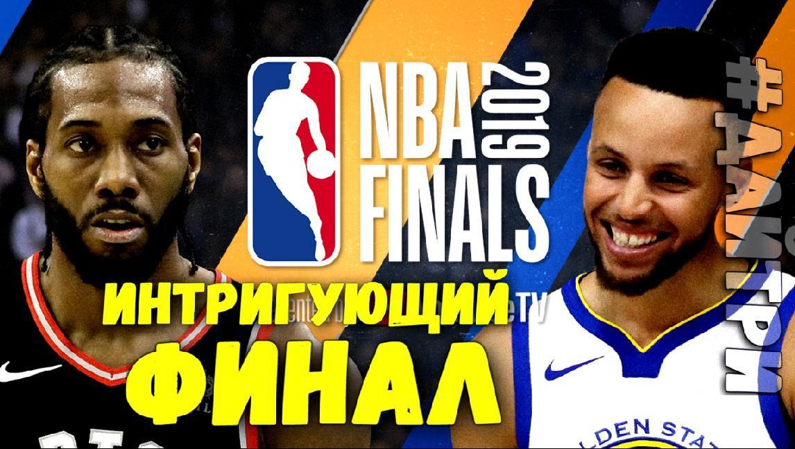 Финал НБА - Серия переезжает на Оракл Арену