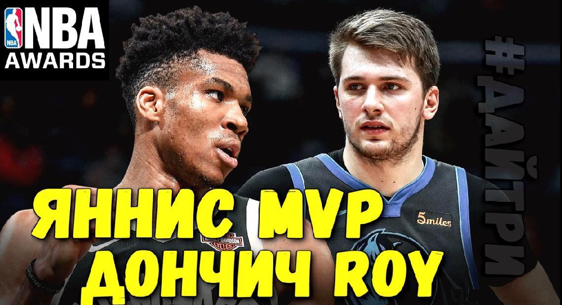 Яннис MVP ! Дончич ROY  и другие награды | Обзор NBA Awards 2019