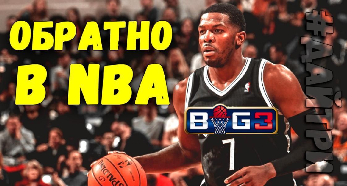 Джо Джонсон разрывает в BIG3 / Камбек в НБА?