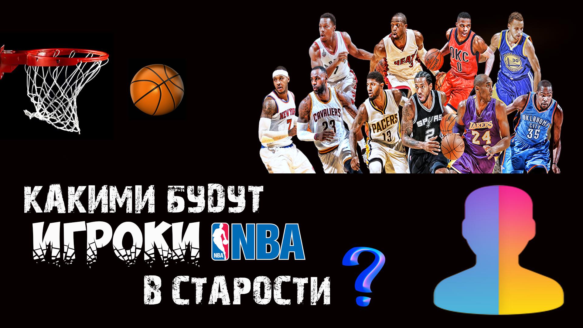 Как будут выглядеть игроки NBA в старости?