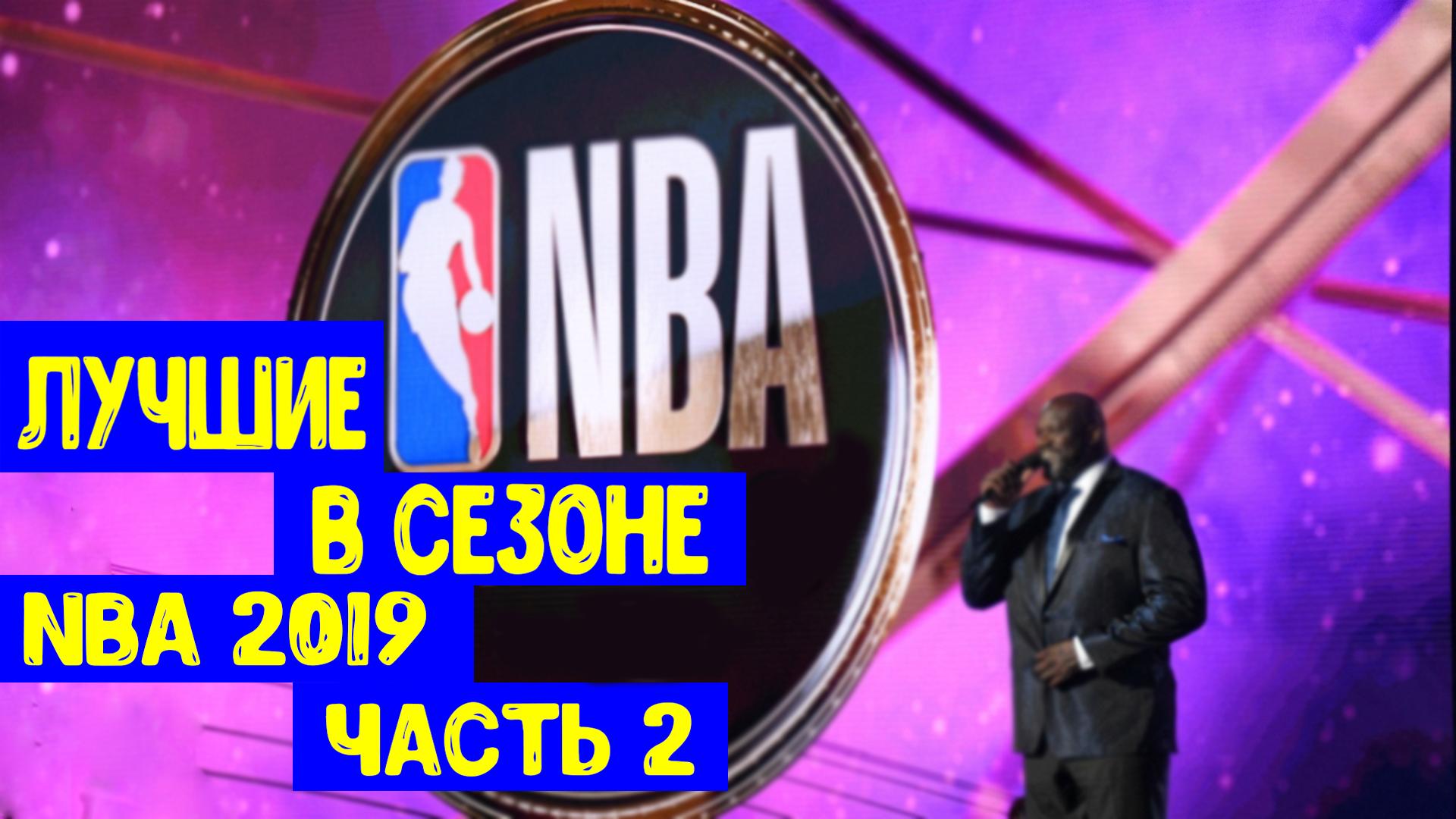 Лучшие в сезоне NBA 2019 Часть 2