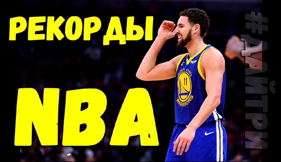 РЕКОРДЫ НБА среди действующих игроков!