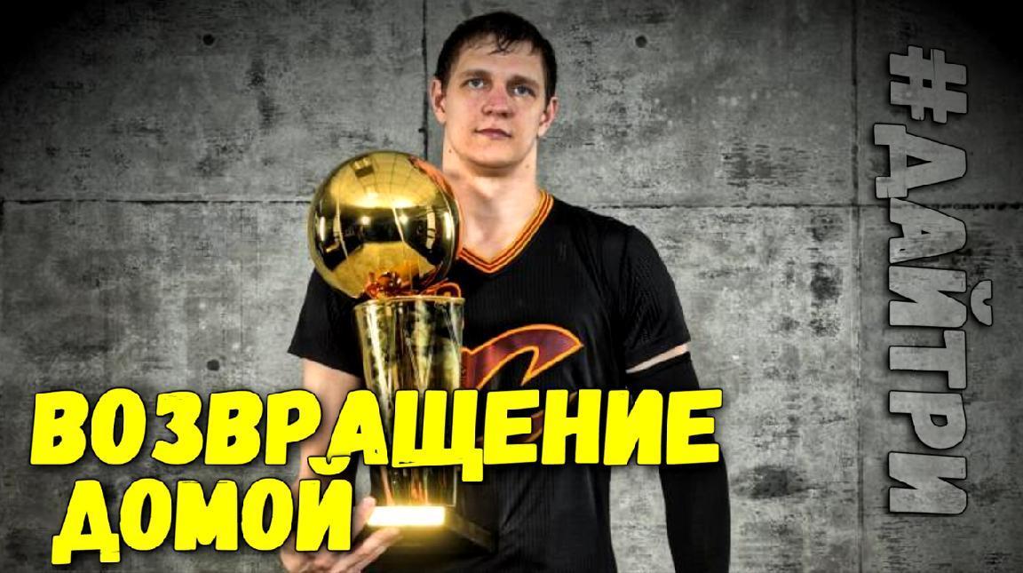 Тимофей Мозгов покинул НБА . Теперь в Химках Большое Русское Трио