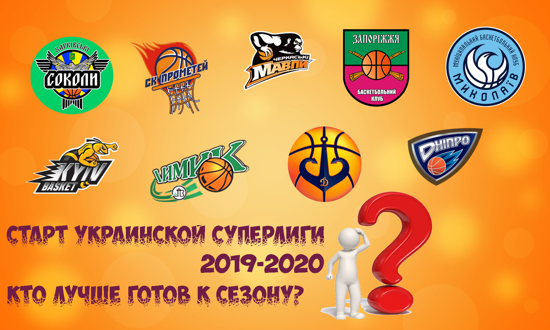 Старт баскетбольного сезона в Украине! Все что нужно знать! За какую команду сыграет сын Коломойского?