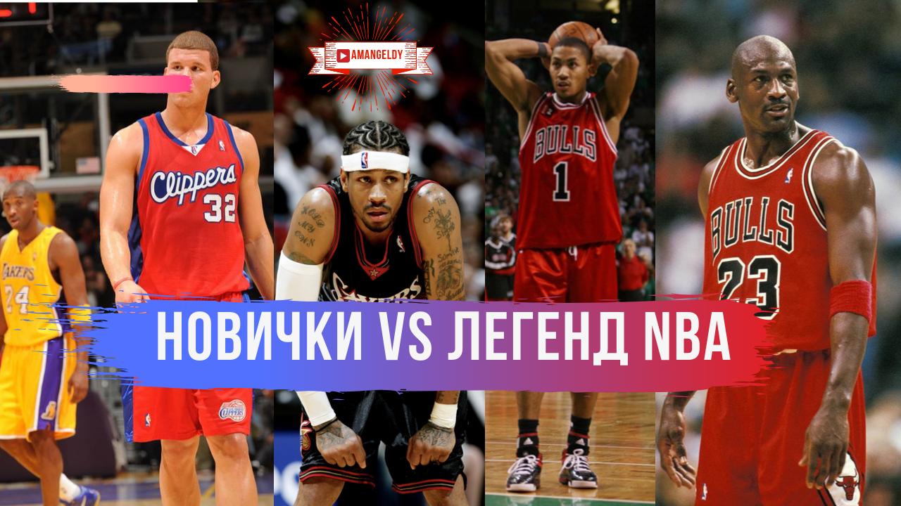 Новички vs Легенд NBA / Айверсон, Джордан, Роуз и другие