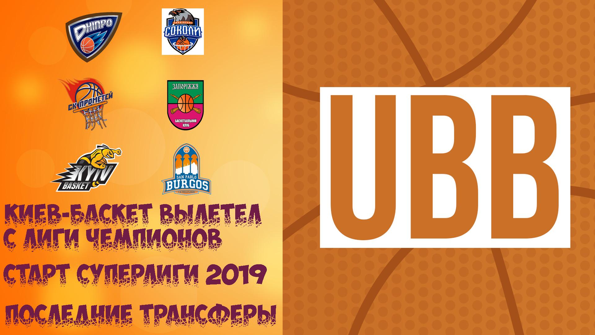 Вылет Киев-Баскета из Лиги Чемпионов ФИБА, cтарт украинской суперлиги и последние трансферы клубов