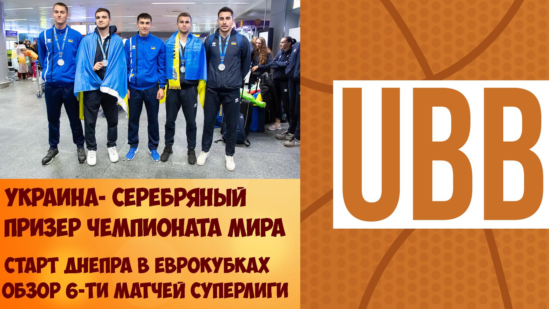 Украина- серебряный призер Чемпионата Мира, старт Днепра в еврокубках и обзор матчей Суперлиги