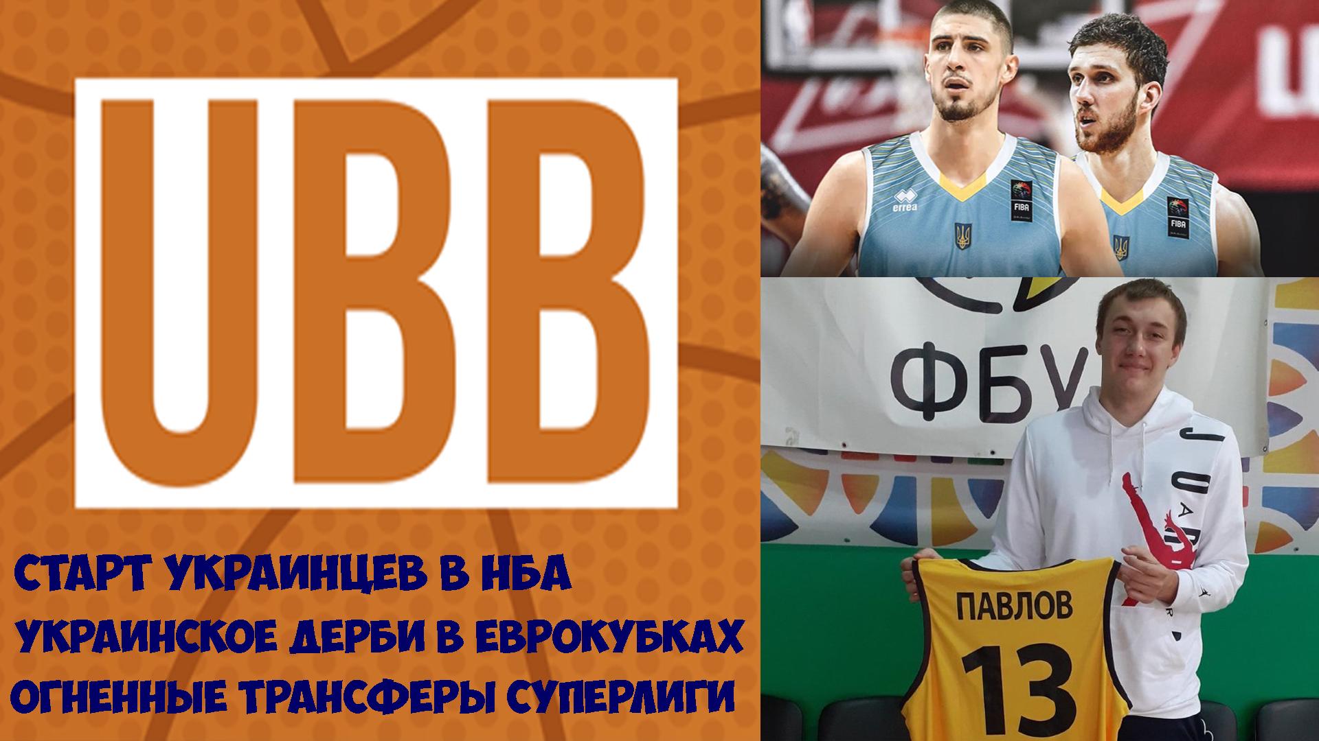 Старт Украинцев в NBA, Украинское Дерби в Кубке Европы FIBA и огненные трансферы Суперлиги