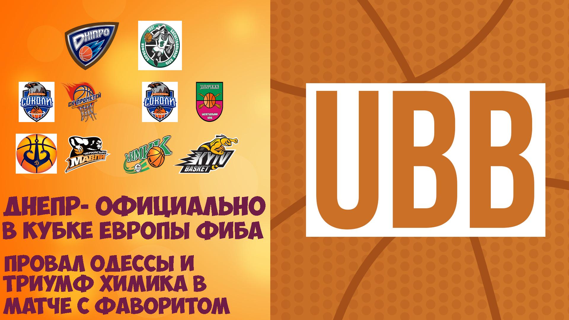 Днепр официально сыграет в Кубке Европы FIBA, провал Одессы и впечатляющая победа Химика