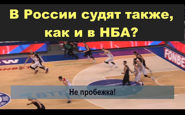 В России судят пробежки как в НБА или это просто такие правила баскетбола?