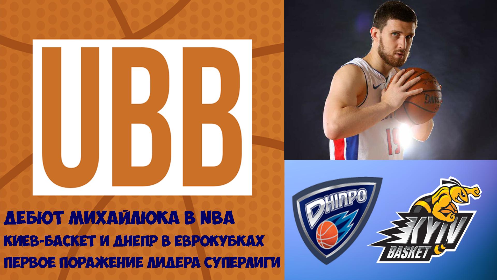 Эффектный первый матч Михайлюка в сезоне NBA,  приключения Киев-Баскета и Днепра в Кубке Европы FIBA, первое поражение лидера Суперлиги