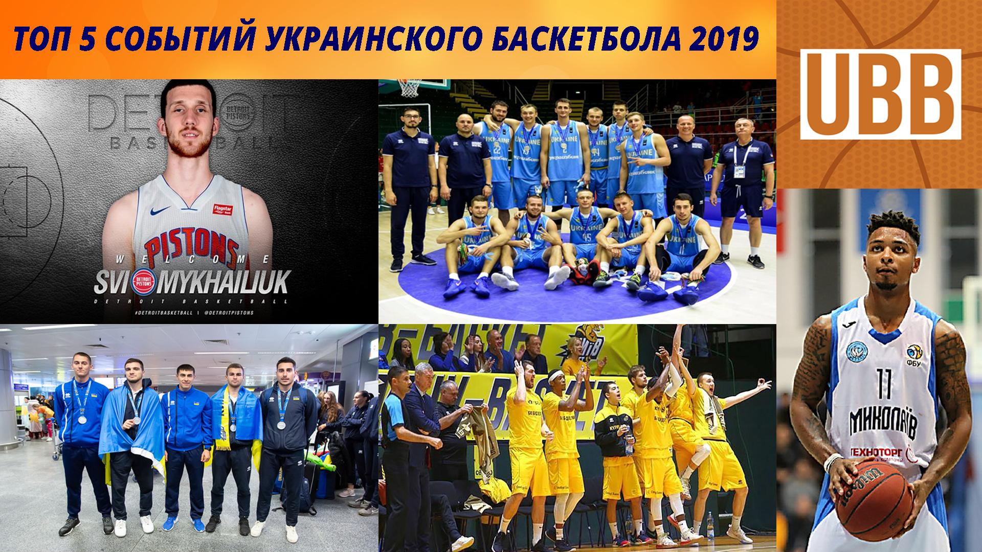 Топ 5 Событий Украинского Баскетбола 2019