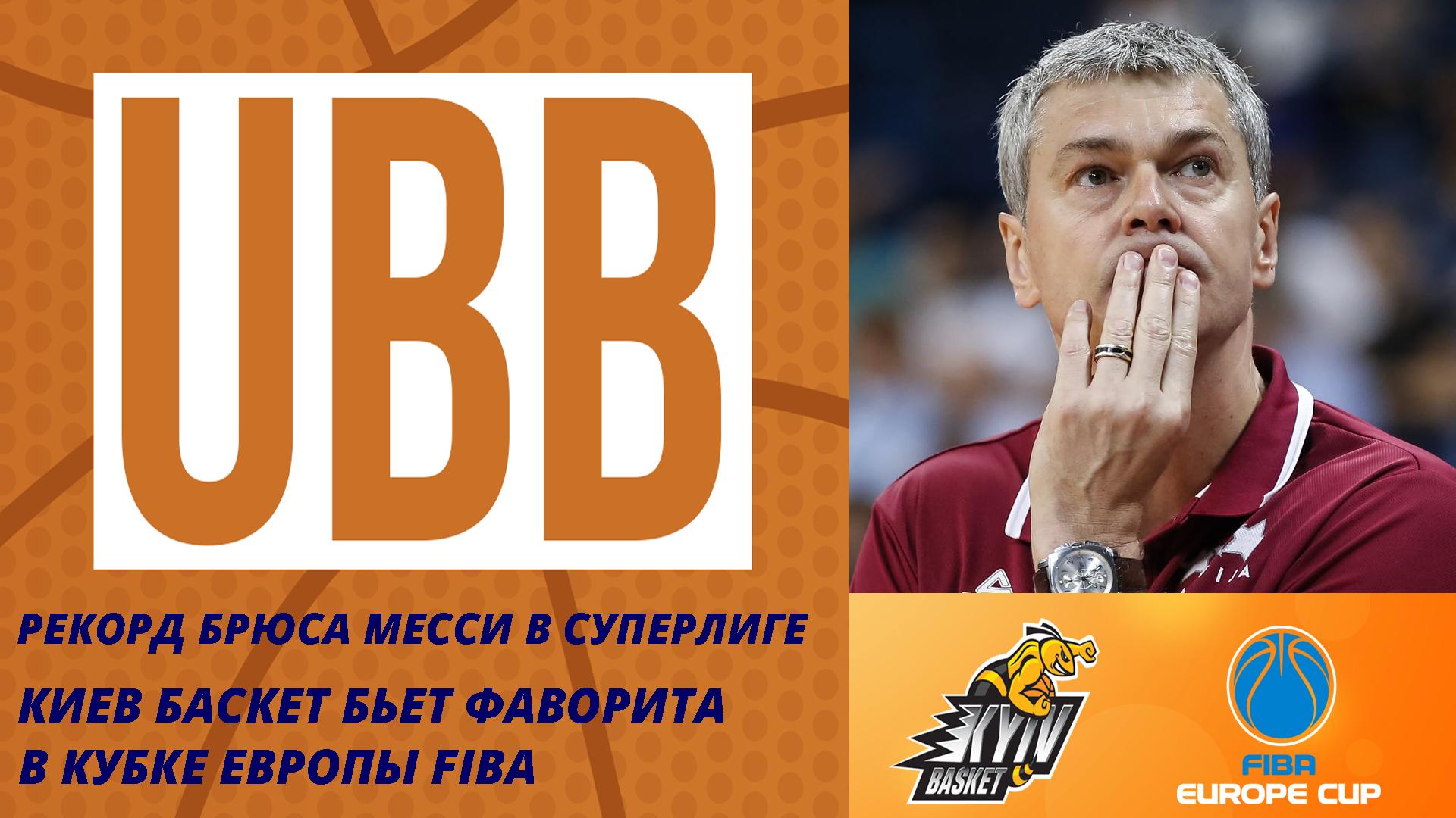 Сенсация Киев-Баскета на евроарене! Брюс Месси устанавливает новый рекорд Суперлиги!