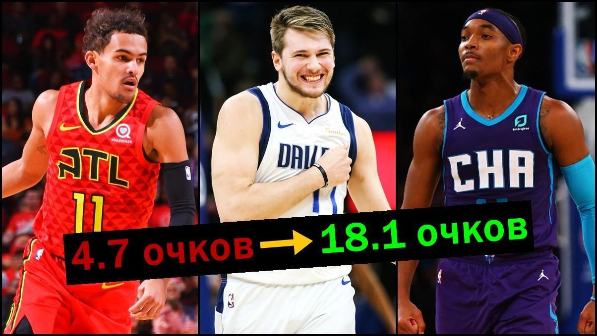 Дончич и Янг разрывают стату! Кто самый прогрессирующий игрок NBA?