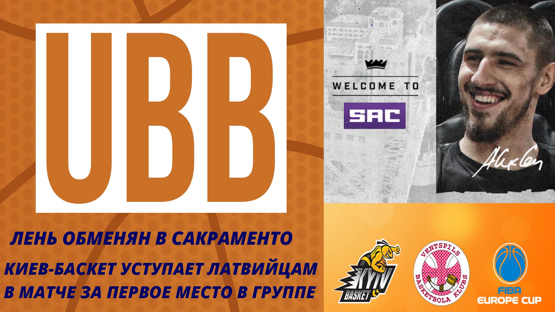 Киев-Баскет уступил битву за первое место в группе, Алекс Лень сменил Атланту на Сакраменто