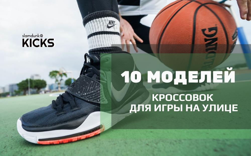 10 моделей кроссовок для улицы от Slamdunk Kicks
