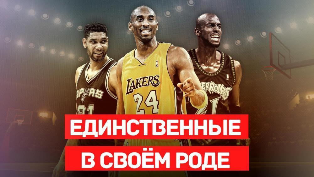 Кобе Брайант, Кевин Гарнетт, Тим Данкан - Зал Славы 2020 года
