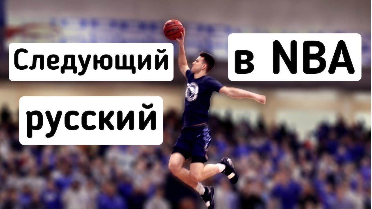 Следующий русский в НБА