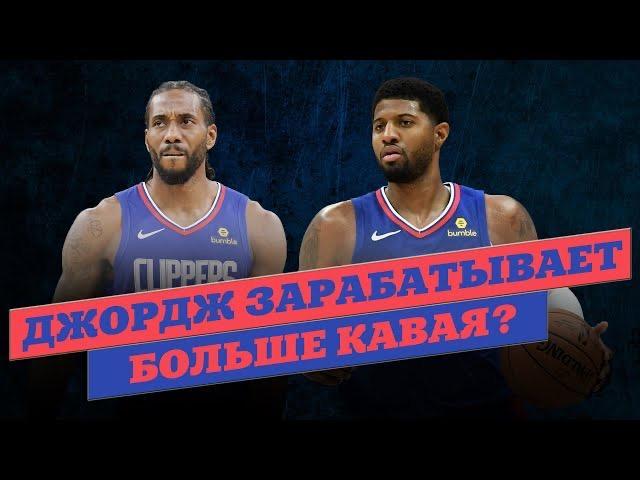 СКОЛЬКО ЗАРАБАТЫВАЮТ ИГРОКИ НБА? | ЛОС-АНДЖЕЛЕС КЛИППЕРС