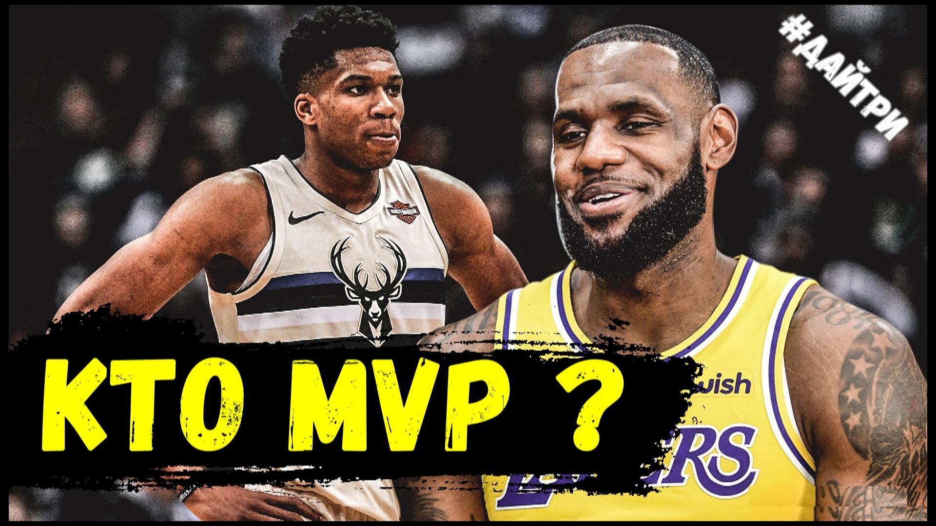 Кто станет MVP ?