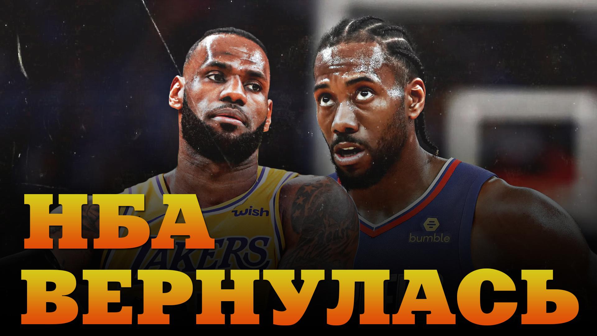 ПЕРВЫЕ МАТЧИ РЕСТАРТА НБА | КАК ЭТО БЫЛО?