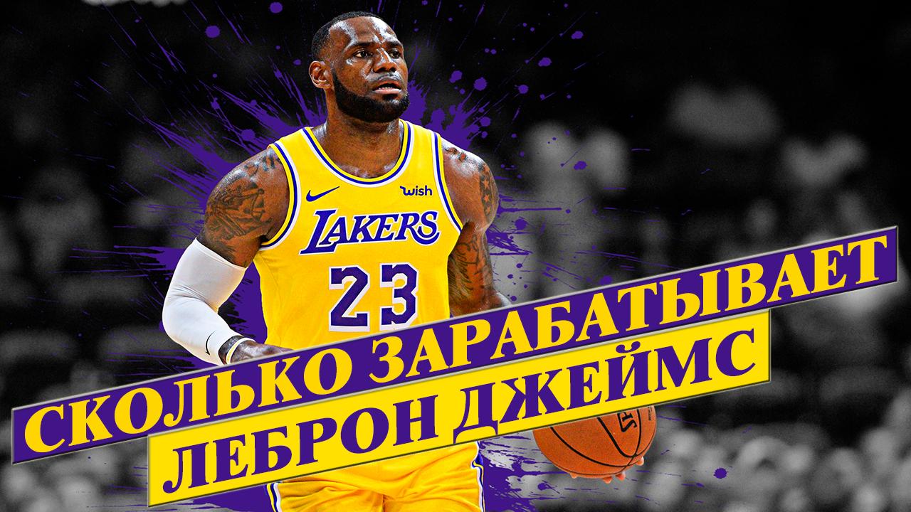 СКОЛЬКО ЗАРАБАТЫВАЮТ ИГРОКИ НБА? | Лос-Анджелес Лейкерс