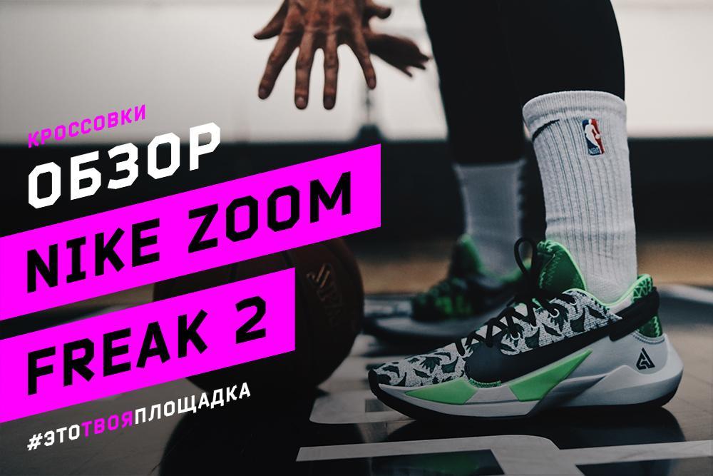 Nike Zoom Freak 2. Обзор баскетбольных кроссовок