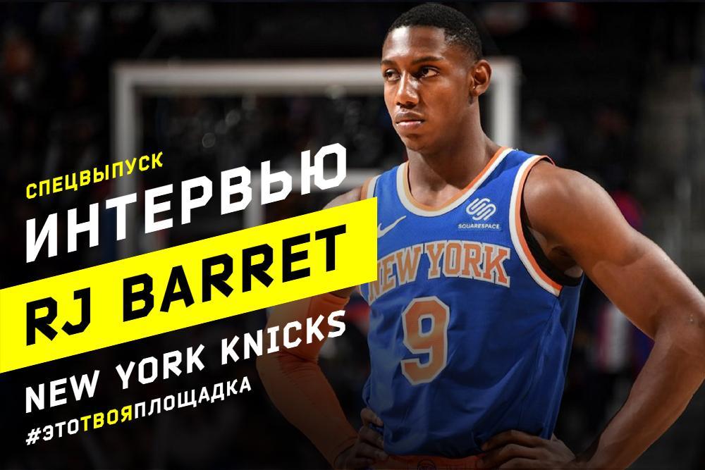 Rj Barret: эксклюзивное интервью с игроком NBA