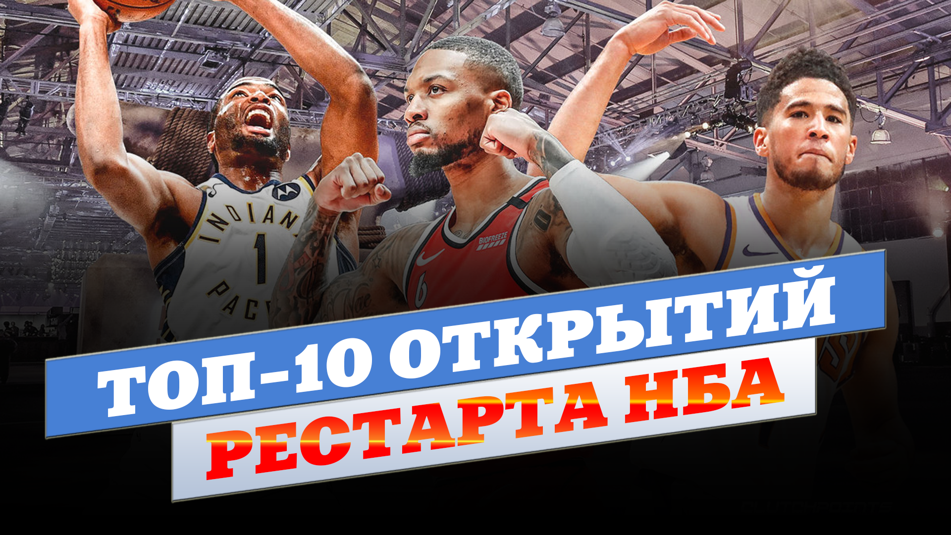 ТОП-10 ОТКРЫТИЙ РЕСТАРТА НБА