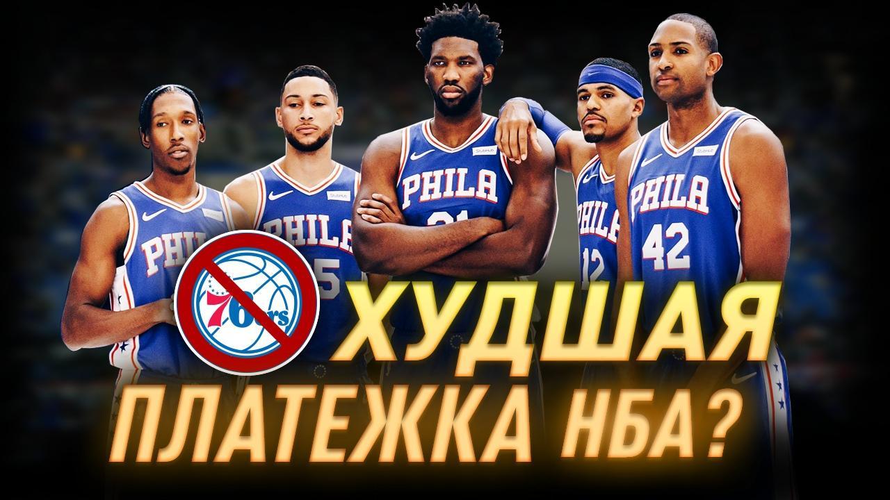 СКОЛЬКО ЗАРАБАТЫВАЮТ ИГРОКИ НБА? | ФИЛАДЕЛЬФИЯ