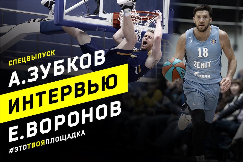 Интервью с Андреем Зубковым и Евгений Вороновым