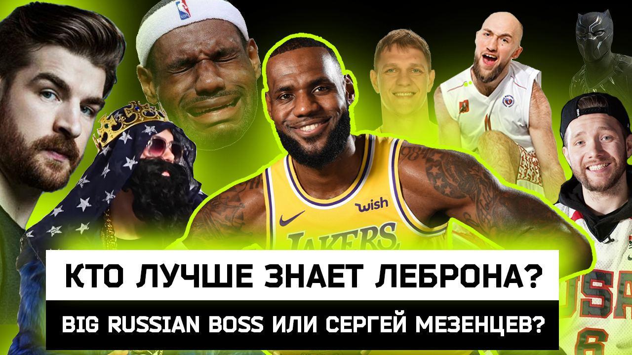 Баскетбольный квиз по Леброну: Сергей Мезенцев, Big Russian Boss, Виктор Павленко