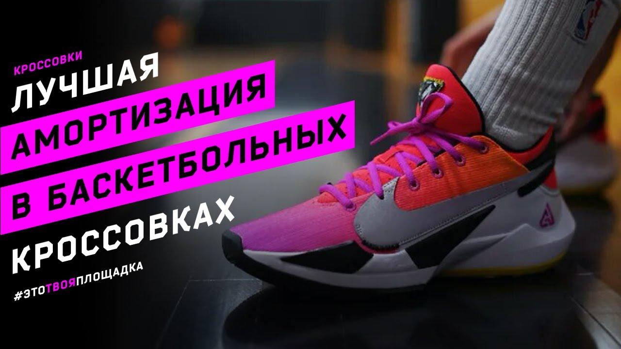 ТОП-3 баскетбольных кроссовок по амортизации в 2020
