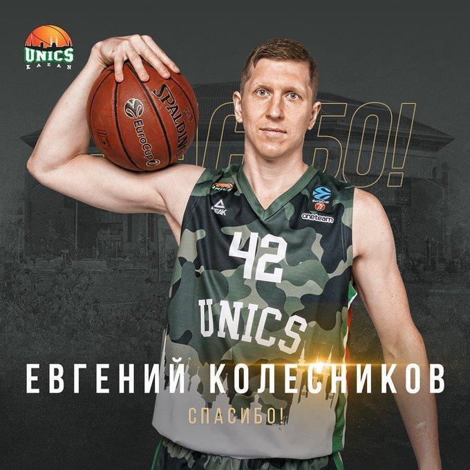 Евгений Колесников покинул УНИКС